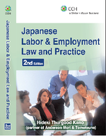 japanese employment practices This study examines japanese employees' attitudinal opposition to changes in such employment practices as nenko (seniority)-based wages and promo- tions, and implicit long-term employment guarantees for the regular work- force the study shows that (1) overall, japanese employees are strongly opposed to placing a.